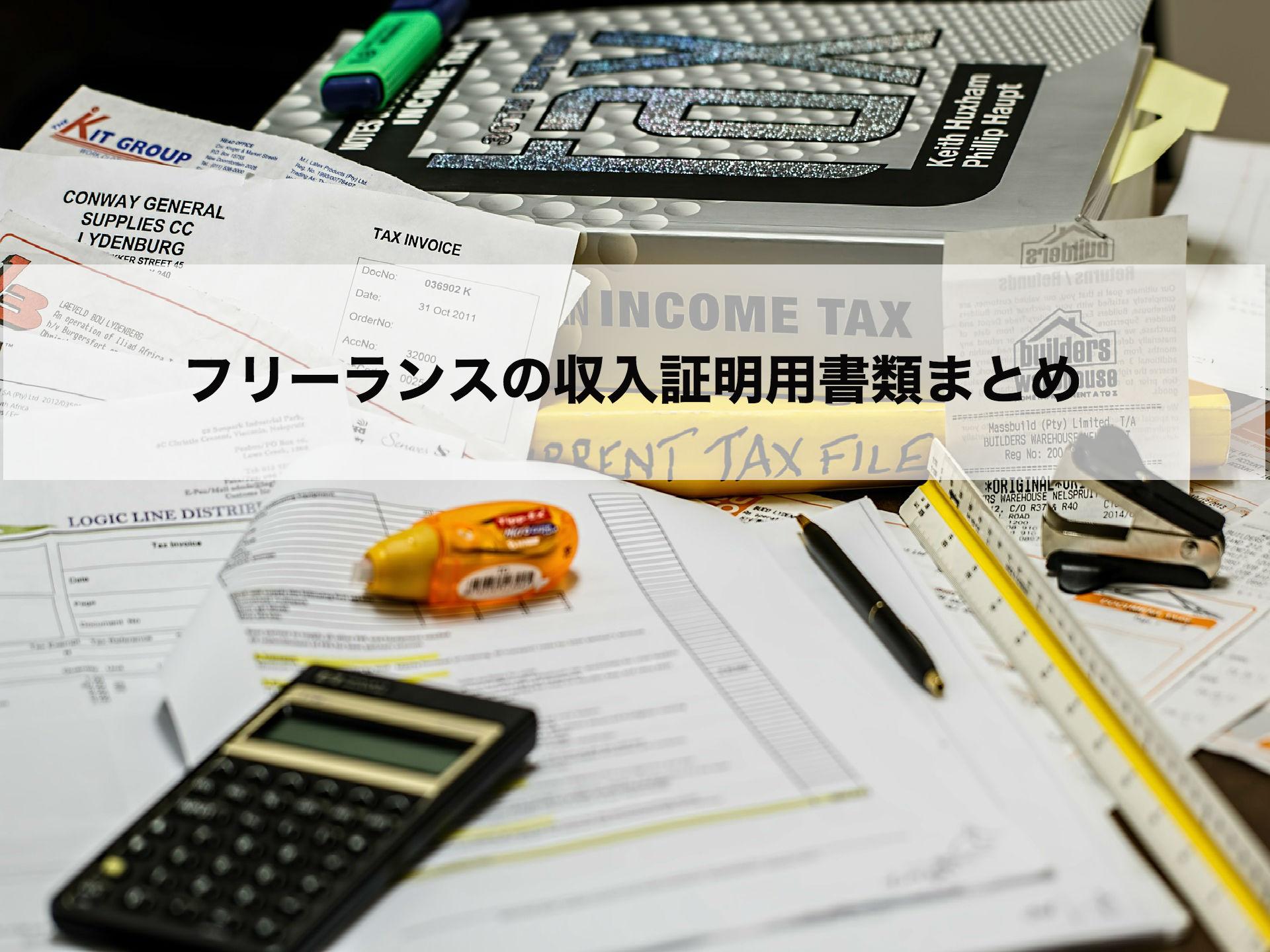 100%審査に通るために必要な、フリーランス収入証明の書類まとめ