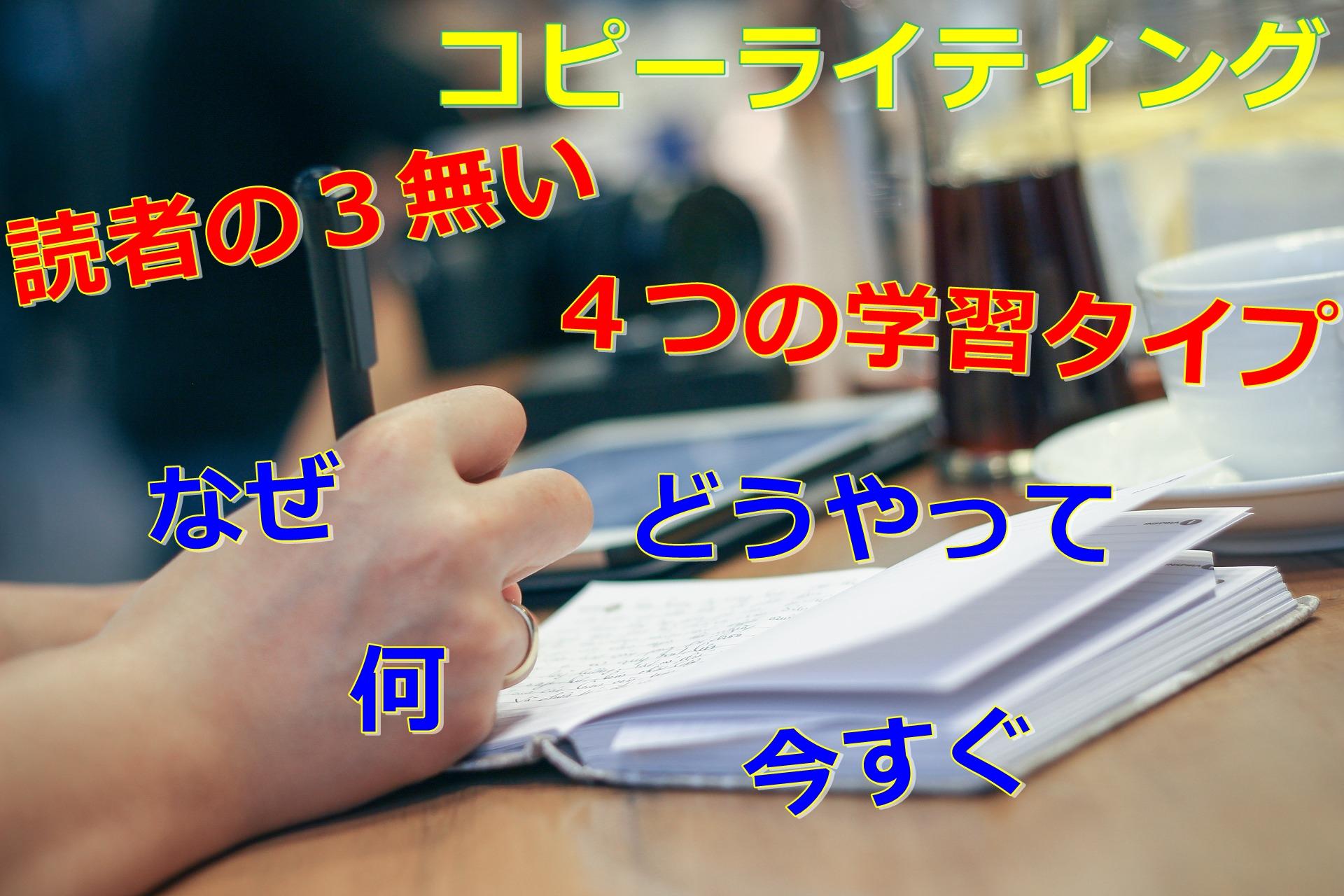 現役のプロコピーライターが教える、コピーライティング4つの基礎