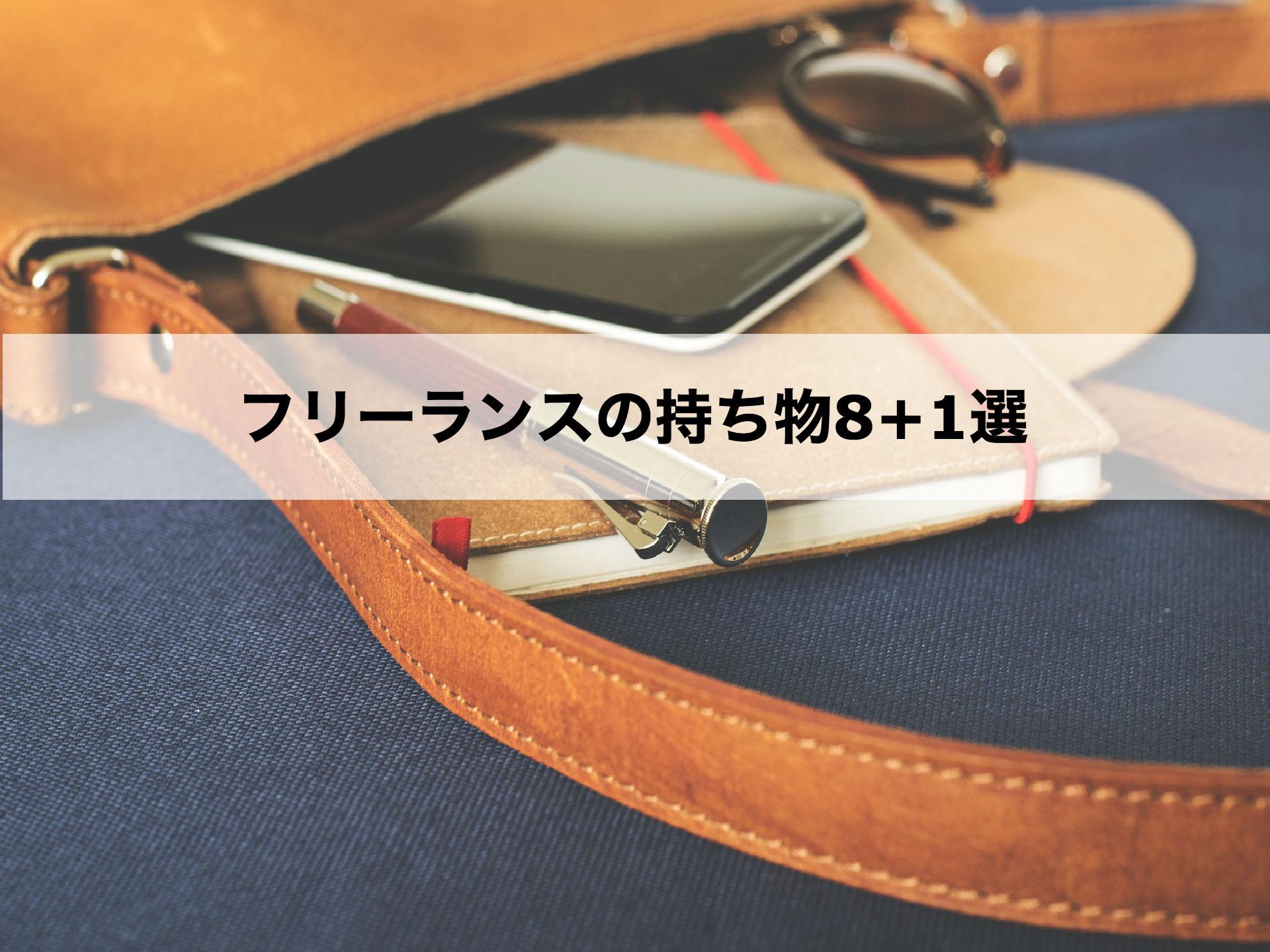 高スキルフリーランスの必須の持ち物【8+1選】