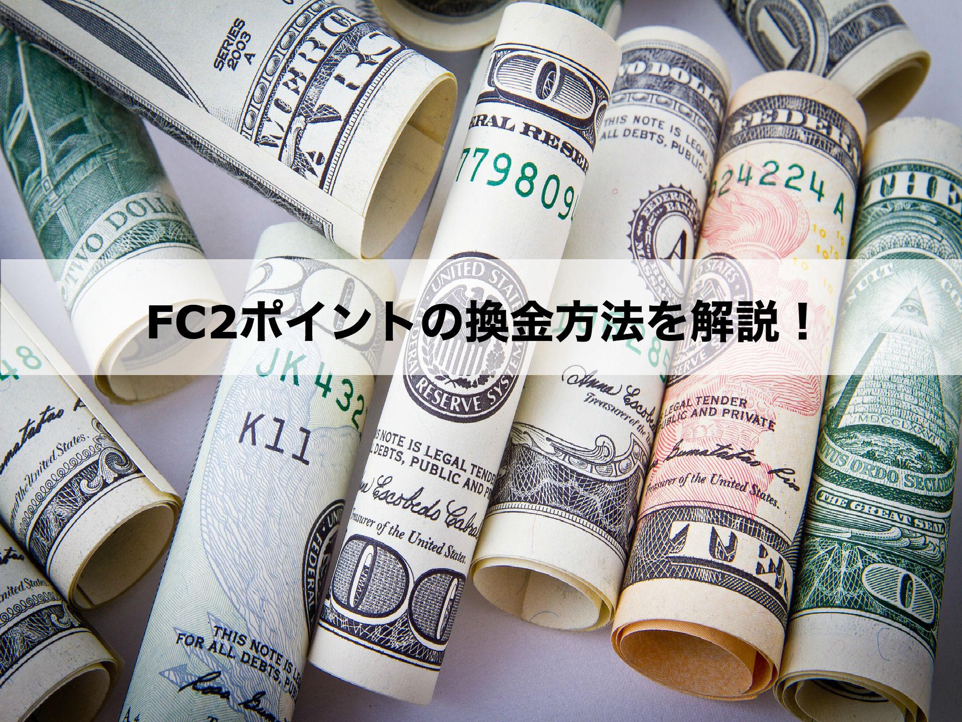 2STEPで出来るFC2ポイントを換金する方法