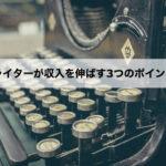 月収0円の悲劇を回避するフリーランスの仕事の取り方5選!