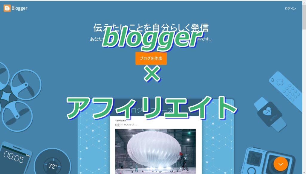 googleのブログサービス「blogger」を使ったアフィリエイト