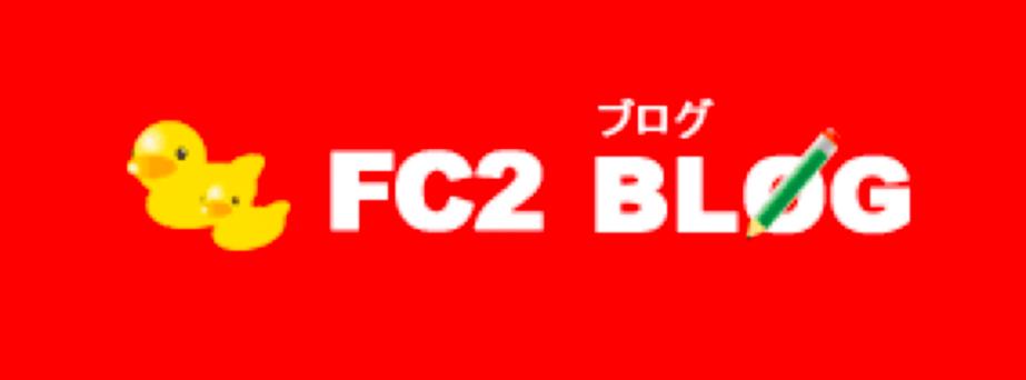 FC2ブログでアフィリエイトをする際のメリット・デメリットとは?