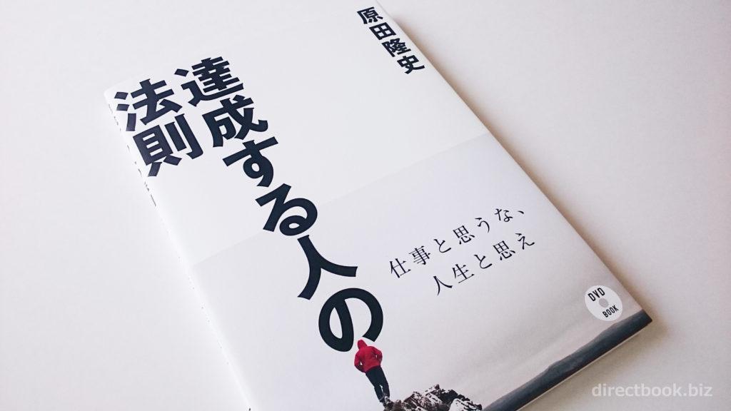 【おすすめ本:達成する人の法則】夢・理想・目標を叶える人の共通点とは?