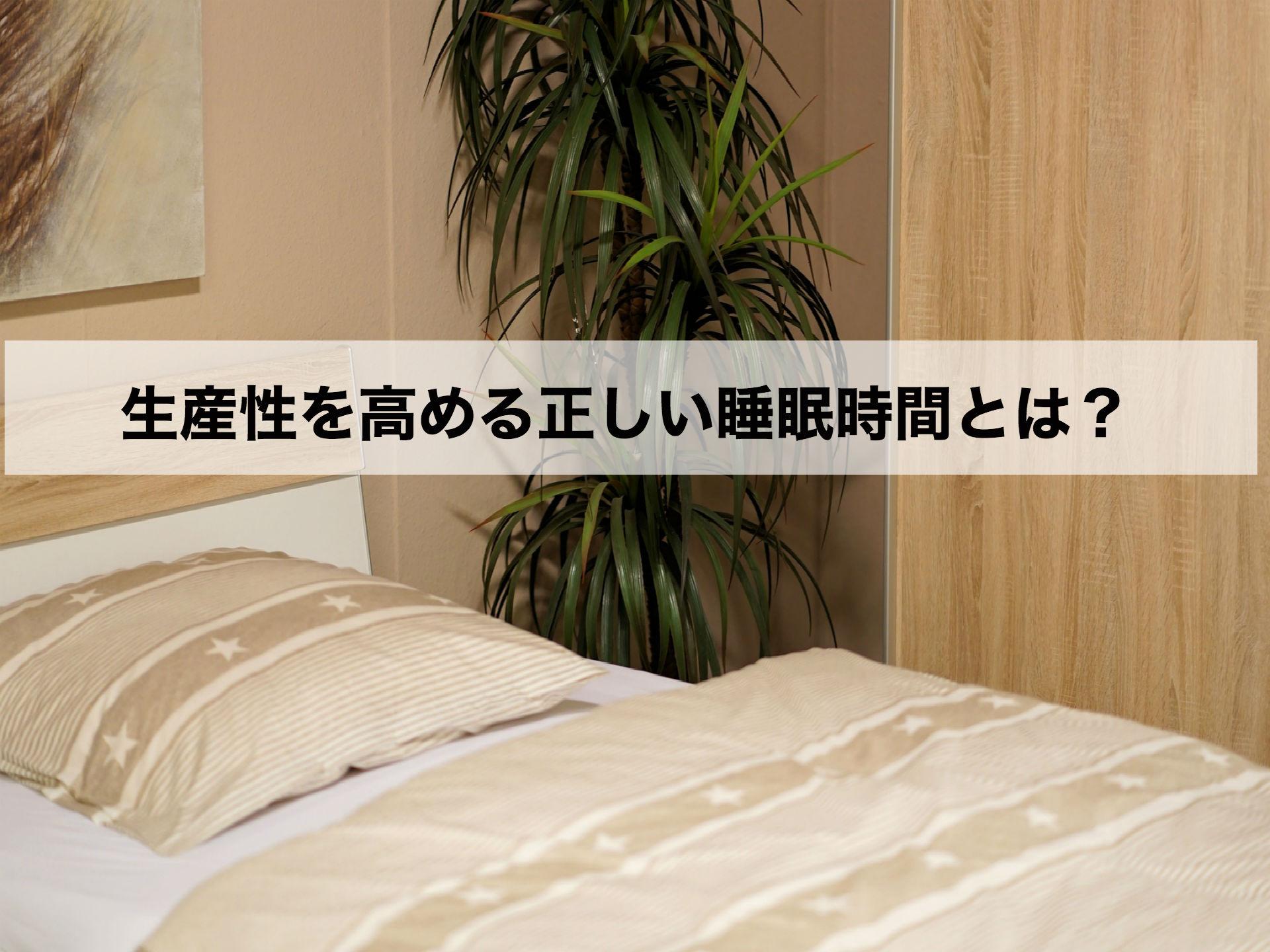 最新の睡眠学が明かす、生産性を高める正しい睡眠時間とは?