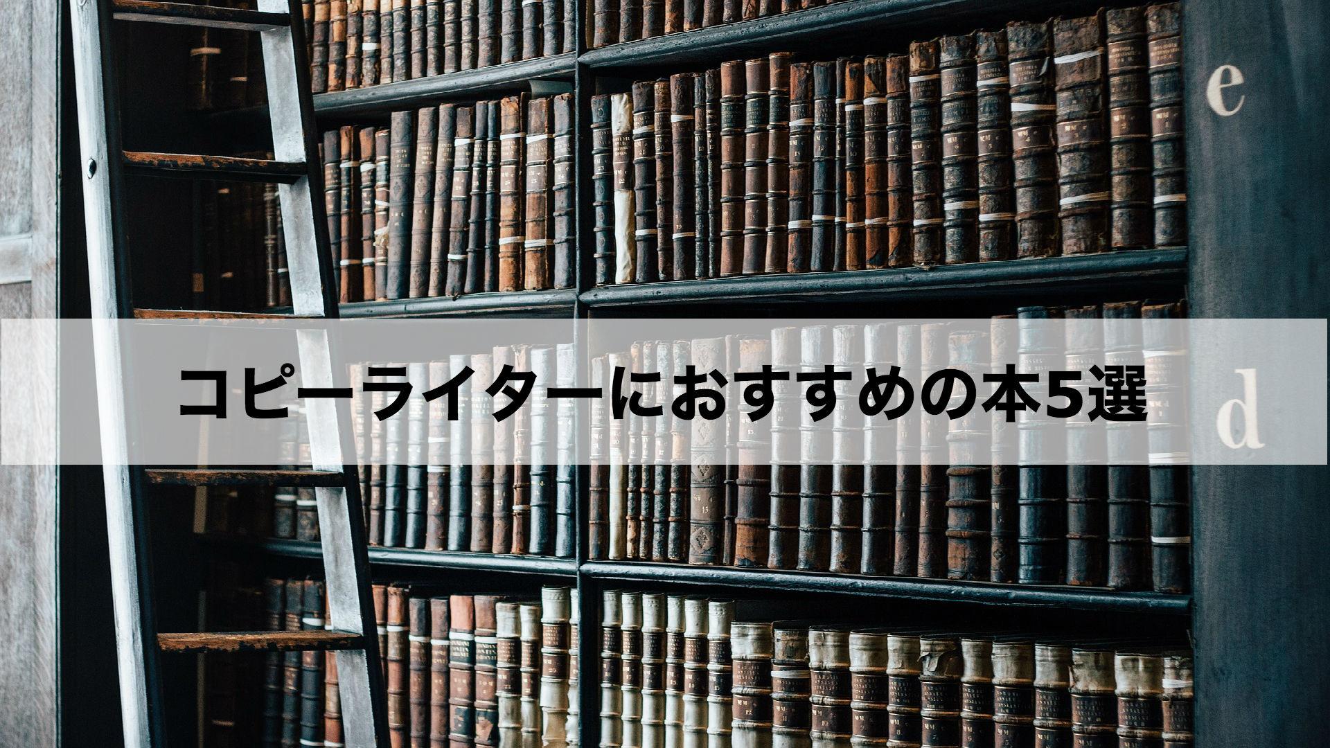 独学でコピーライティングを学ぶ際に必読のおすすめ本5選!