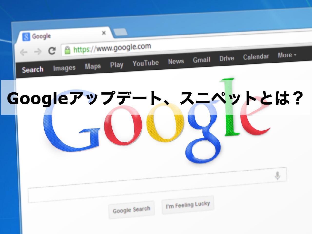 Googleのアップデート!スニペットの文字数増加がもたらすSEO対策への影響とは