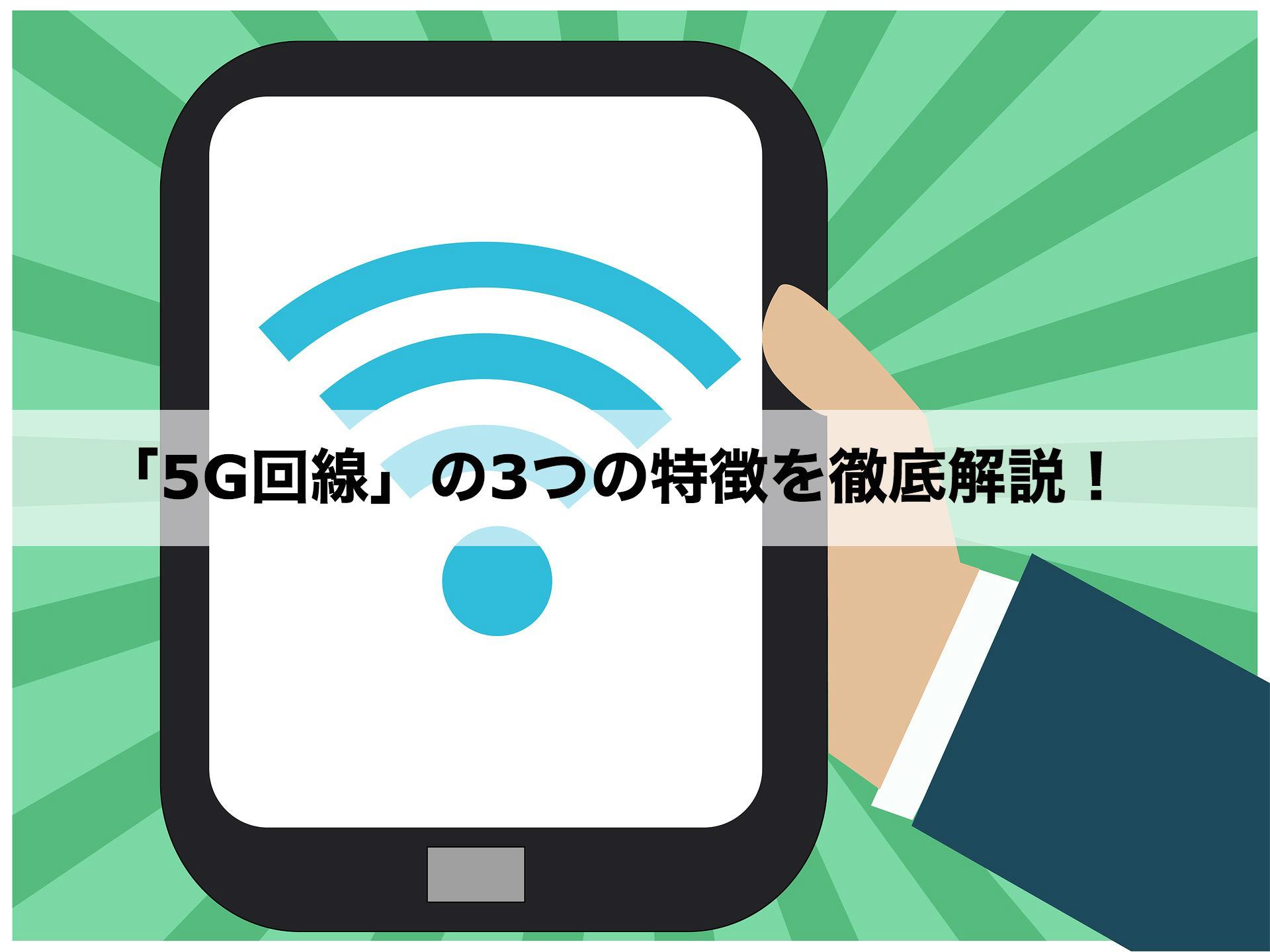通信量10倍以上と噂の「5G回線」の3つの特徴を徹底解説!