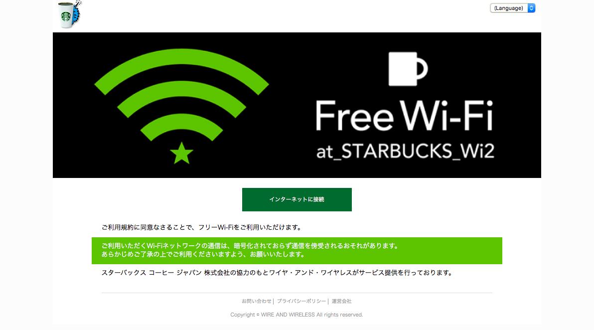 フリーランス必見!主要なカフェのwi-fi接続方法一覧!