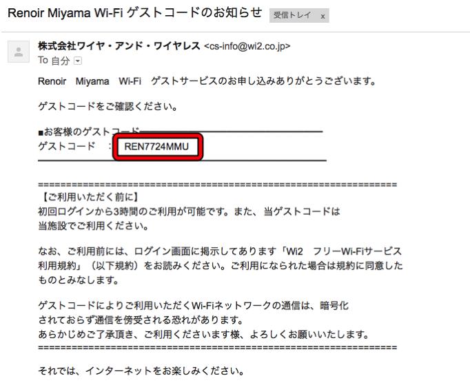 ルノアール 返信メール wifi2