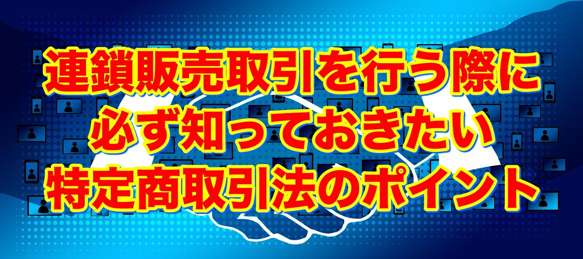 ネットワーカーのための日本一わかりやすい特定商取引法【連鎖販売取引編】