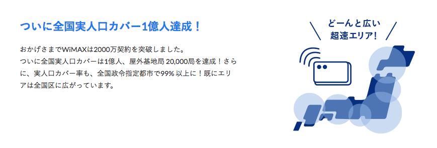BroadWimax(ブロードワイマックス)はUQモバイルと一緒に契約すると最大¥25,000のキャッシュバック!