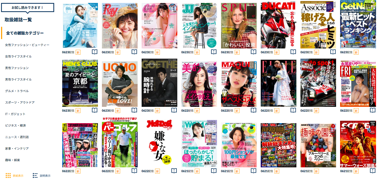 楽天マガジンの超まとめ!特徴、料金プラン、読める雑誌は何がある?の疑問に答えます。