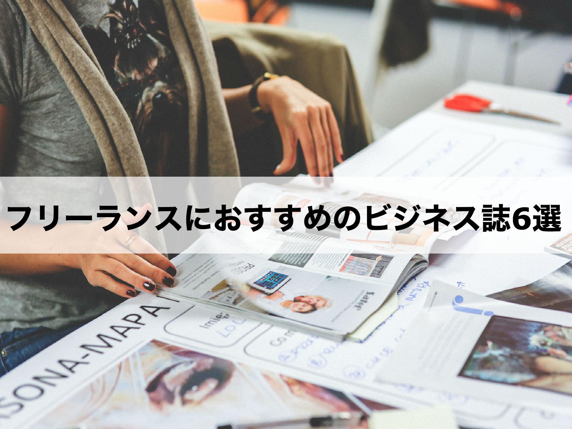 フリーランスが読むならこの雑誌!ビジネス誌を6つ紹介します。