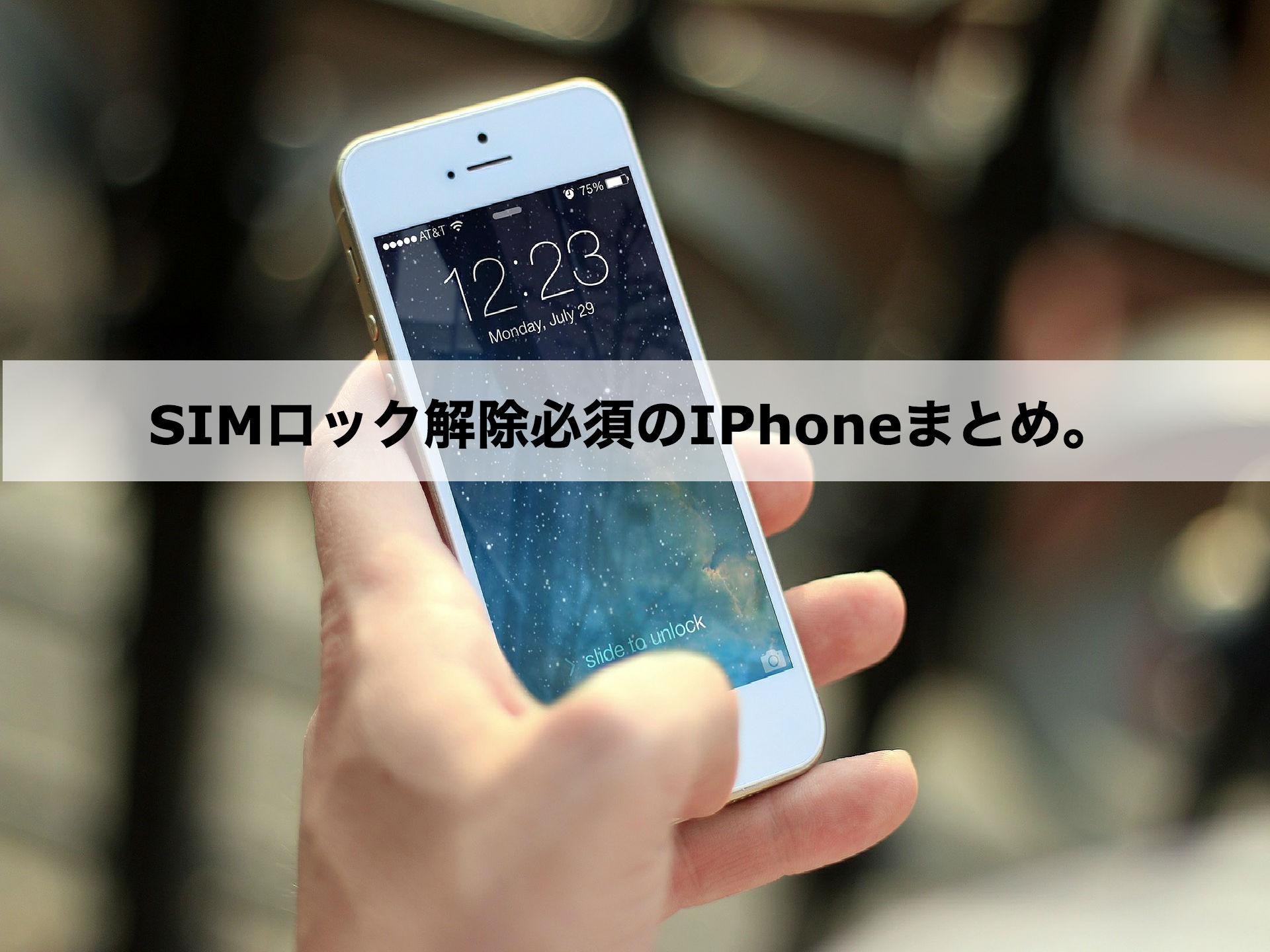 「SIMロック」を解除しないといけないiPhoneシリーズまとめ。お得にiPhoneを入手する方法も紹介!