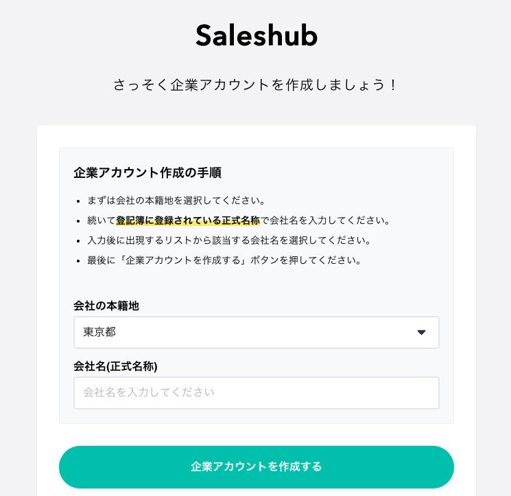 Saleshub(セールスハブ)の登録の仕方を紹介!ユーザー、サポーター、企業の3パターンに分けて紹介します。