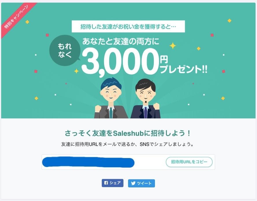 Saleshub(セールスハブ)で確認されている唯一のキャンペーン、「友達招待」ってどんな仕組み?