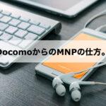 【副業初心者必見】Webライターの仕事の流れ大公開!