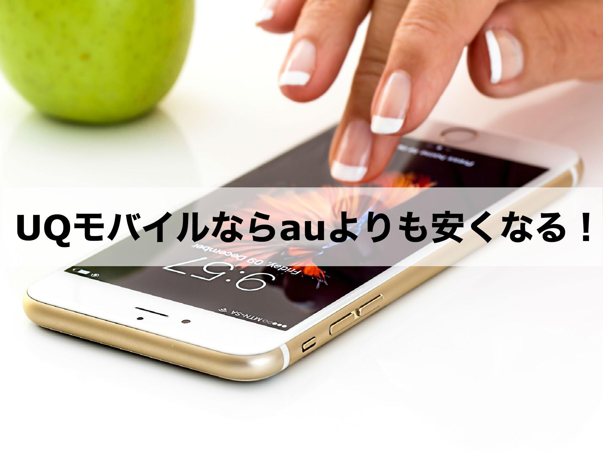 UQ(ユーキュー)モバイルはauよりも安くなる!SIMロック解除も必要ないから乗り換えがラク。