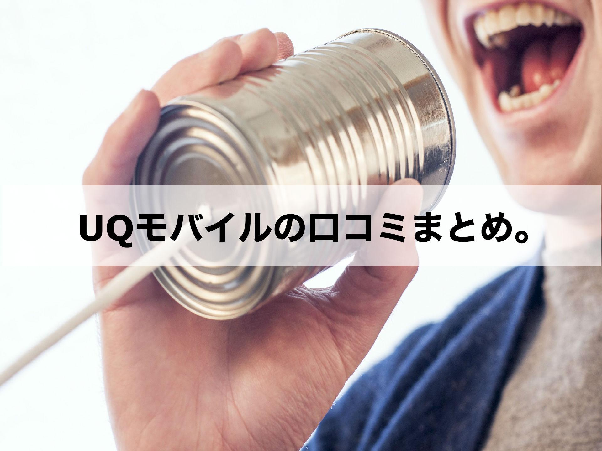 UQ(ユーキュー)モバイルを使っている人の口コミを紹介!評判は良い?悪い?