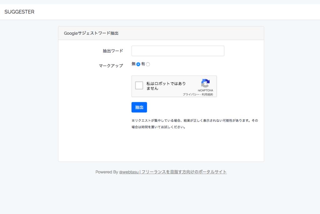 Googleサジェスト導出ツール「SUGGESTER」の使い方