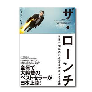 【1冊だけ】プロダクトローンチの基礎〜実践まで全て学べる本!