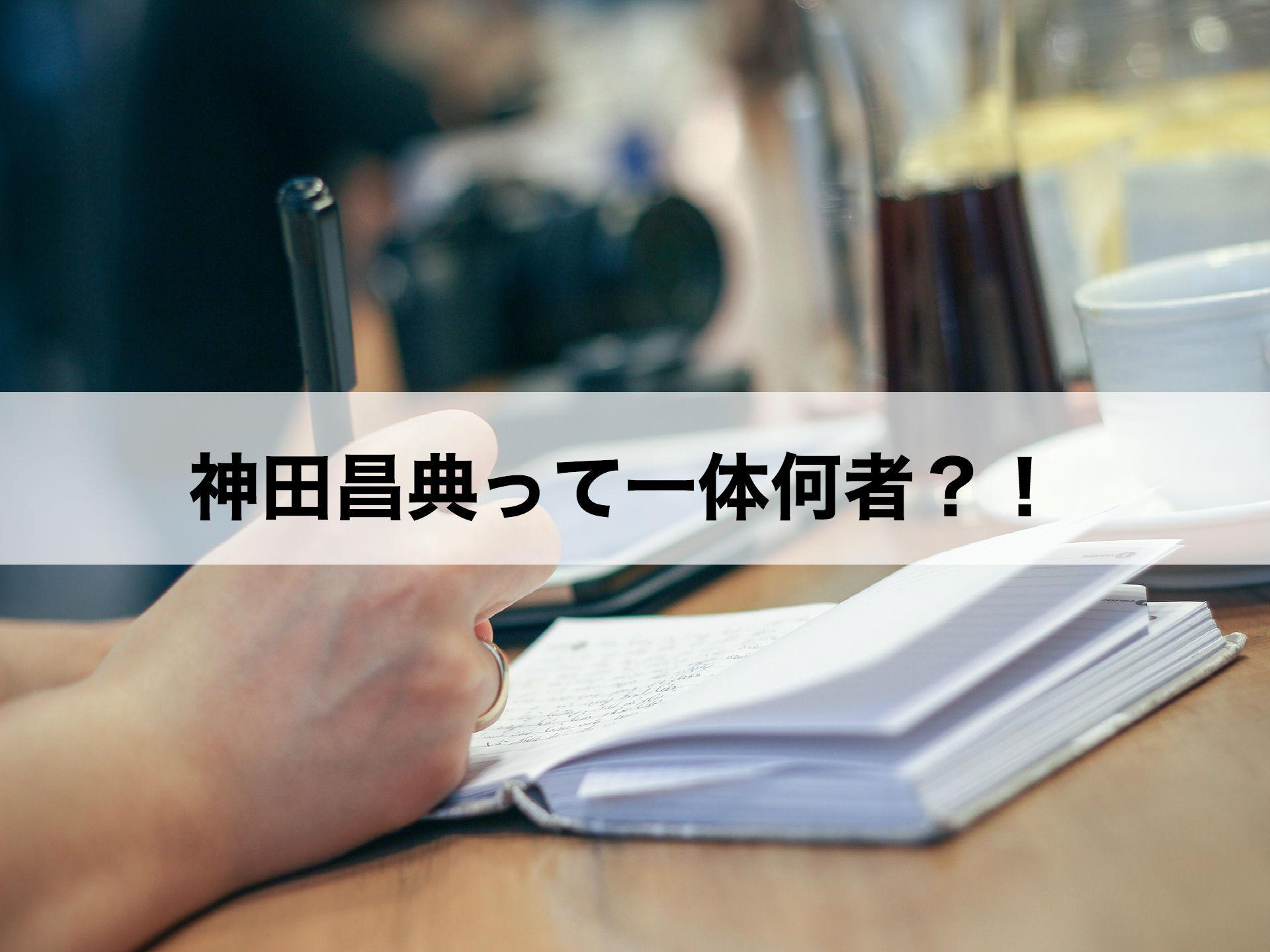 コピーライティング界のレジェンド、神田昌典ってどんな人?