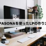 【PASONAの法則の具体例】30分で書き上げたセールスレター