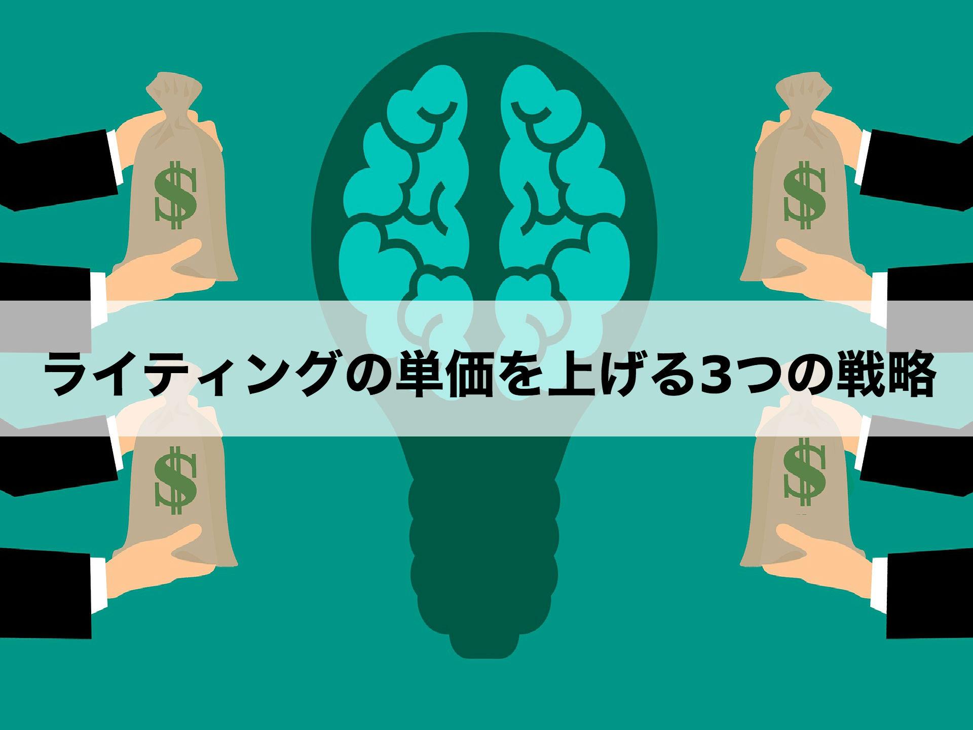 収入10倍!?ライティングの単価を上げる3つの基本戦略