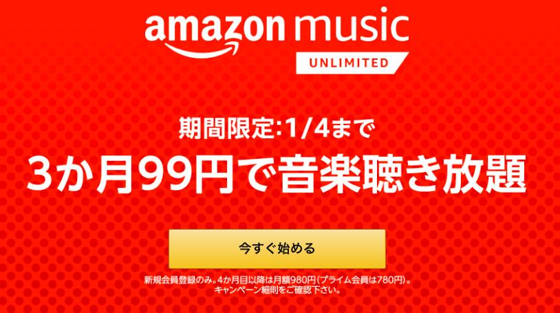 【1月4日まで】Amazon Music Unlimitedが3ヶ月99円で聴ける!