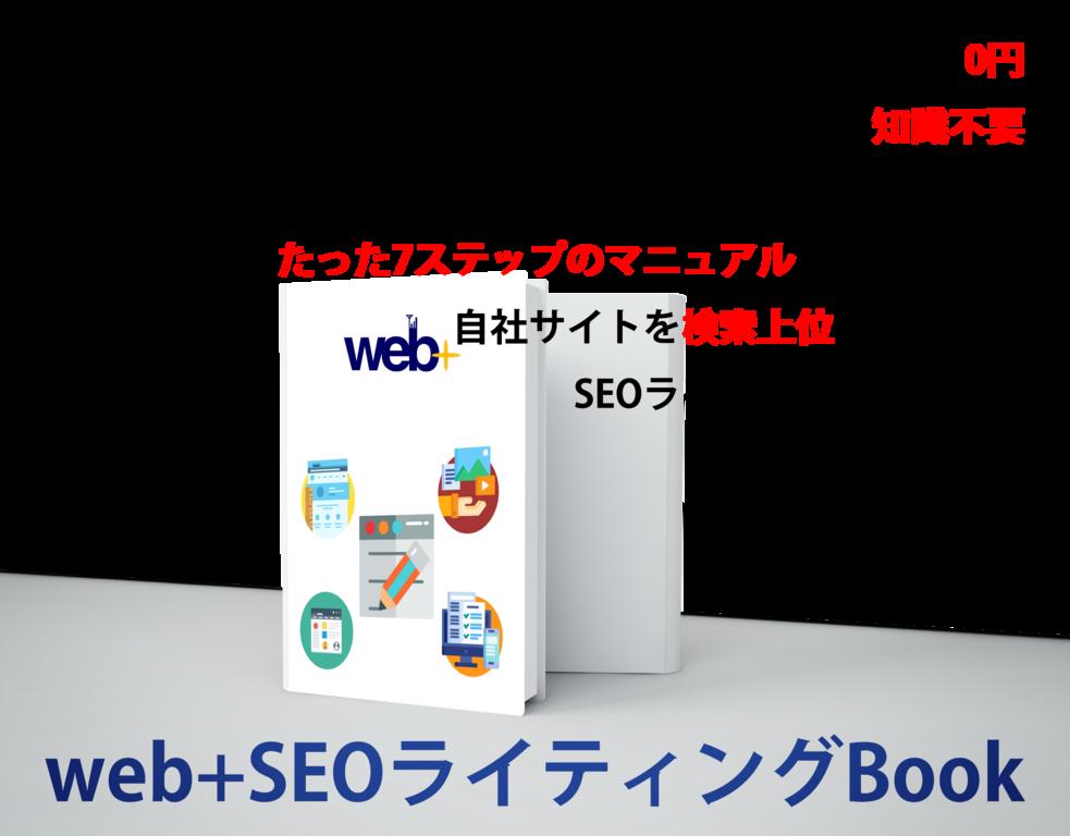 web+SEOライティングBook