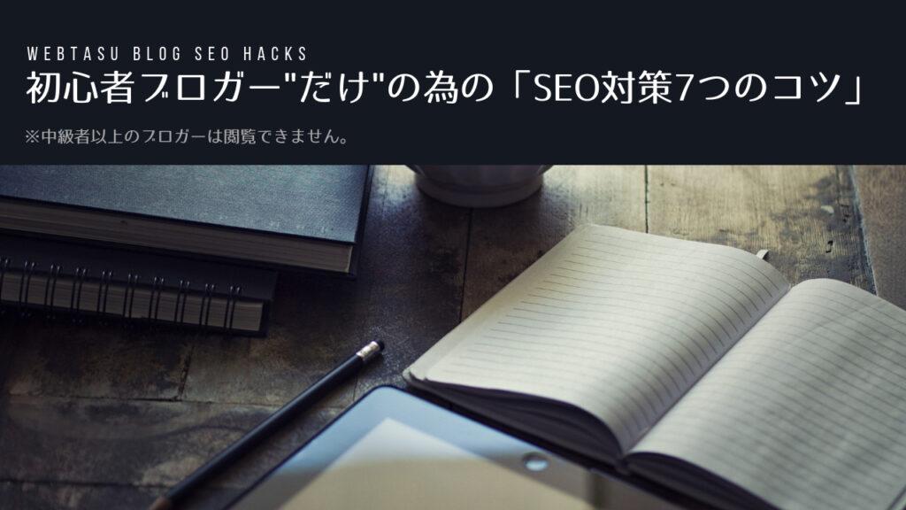 初心者が見本にしたいアフィリエイトの人気サイト・ブログまとめ