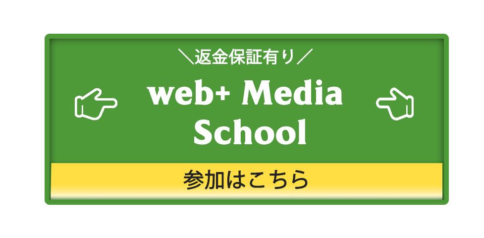 web+ Media School  ライティングコース フリーランスプラン(3Day)