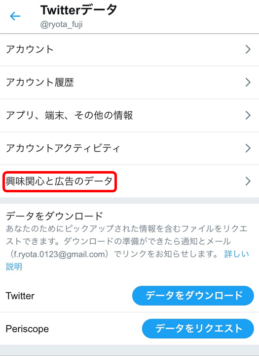 Twitter 分析 アナリティクス オーディエンス