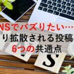 SNS バズ