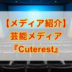芸能メディア Cuterest