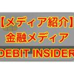 DEBIT INSIDER