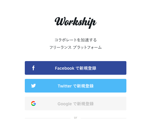 ワークシップ ユーザー登録