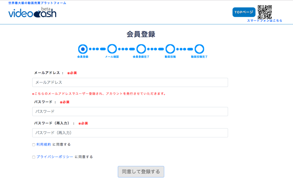 ビデオキャッシュ 登録情報入力