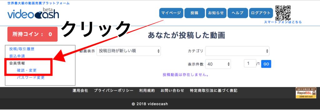 ビデオキャッシュ マイページ
