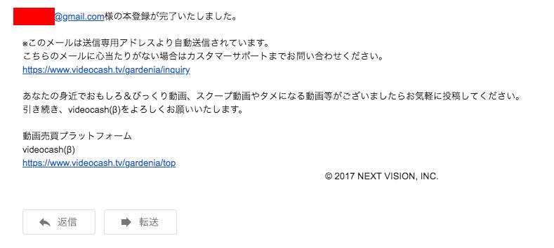 ビデオキャッシュ 本登録完了メール