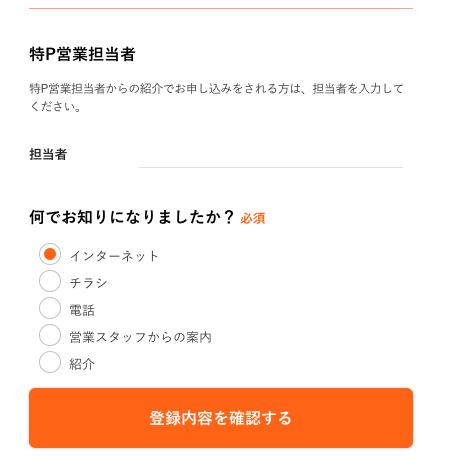 特P 登録方法5