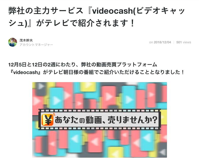 ビデオキャッシュ テレビ出演