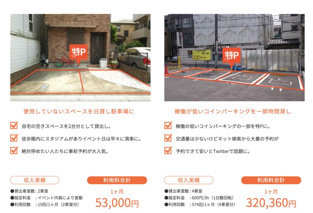 特P 駐車場 値段相場4