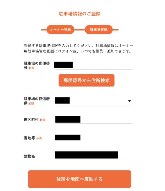 特P 登録方法3