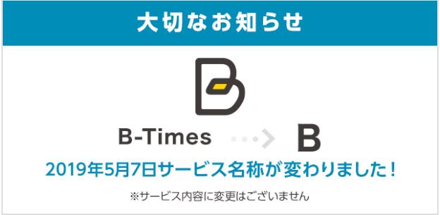 タイムズ B