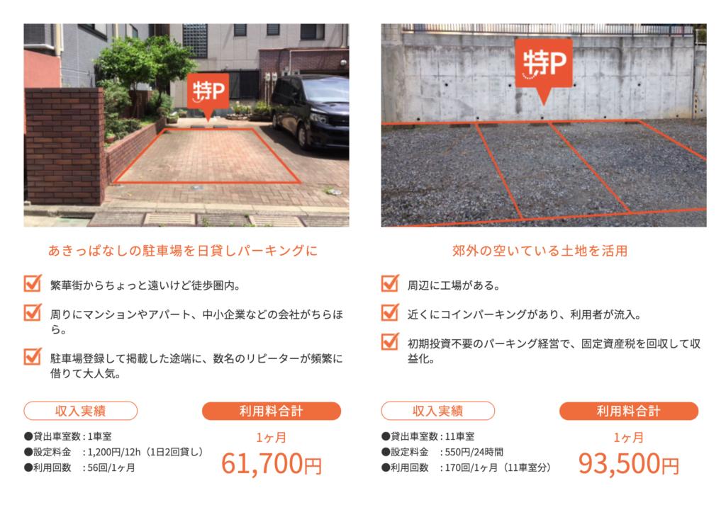 特P 駐車場 値段相場3