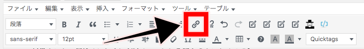 リンク 挿入①
