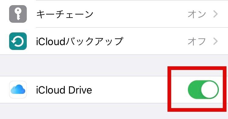 iphone iCloud Drive