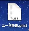 ユーザ辞書.plist